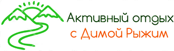 Организация активного отдыха в Украине и Херсонской области с  Димой Рыжим